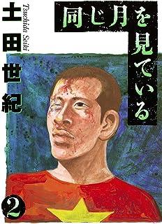 同じ月を見ている(2) (ヤングサンデーコミックス)