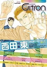 ~恋愛男子ボーイズラブコミックアンソロジー~Citron VOL.9 (シトロンアンソロジー)