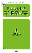 表紙: 日本における再生医療の真実 | 佐藤正人