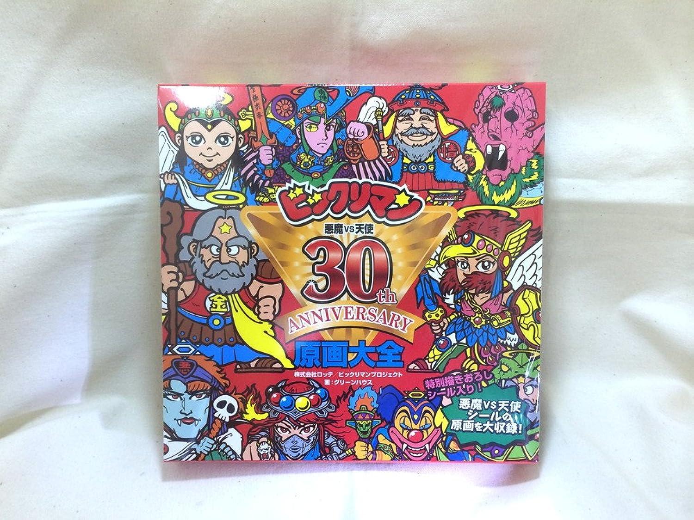 Bikkuriman original Summa 30. Jahrestag 500 Exemplare limitierte Auflage