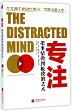 The distracted mind (Chinese Edition)