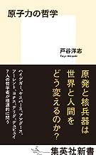表紙: 原子力の哲学 (集英社新書) | 戸谷洋志