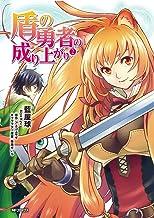 盾の勇者の成り上がり 2 (MFコミックス フラッパーシリーズ)