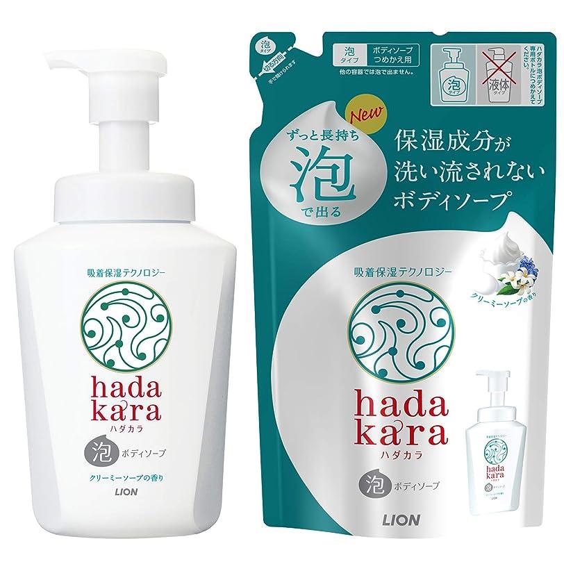 累積精神スタイルhadakara(ハダカラ) ボディソープ 泡タイプ クリーミーソープの香り 本体550ml+詰替440ml