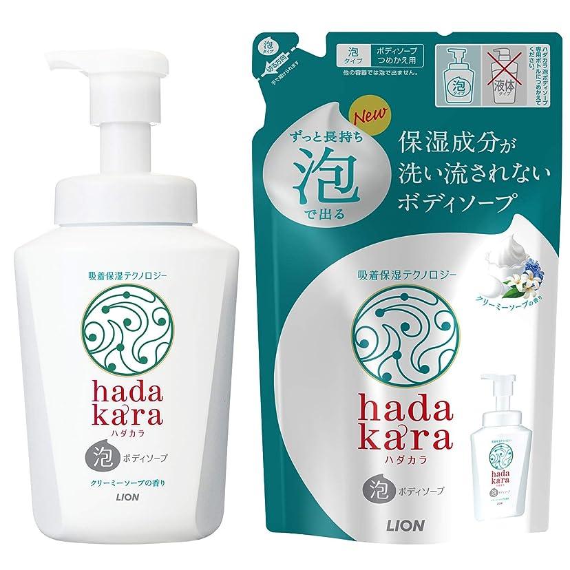 ポスト印象派害混乱hadakara(ハダカラ) ボディソープ 泡タイプ クリーミーソープの香り 本体550ml+詰替440ml