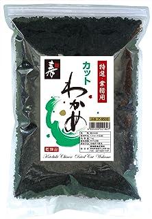 【特選】乾燥カットわかめ 業務用 500g