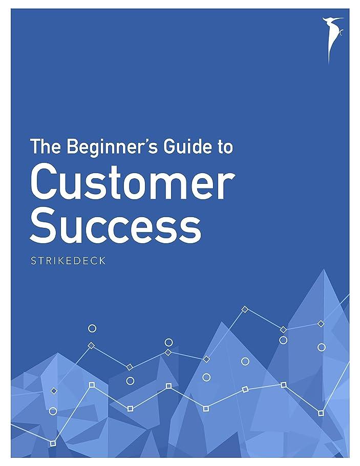 ファンブル寝室を掃除するますますThe Beginner's Guide to Customer Success (English Edition)