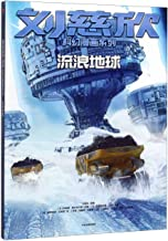 The Wandering Earth/ Science Fictions by Liu Cixin (Chinese Edition)