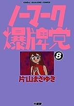 ノーマーク爆牌党 (8) (近代麻雀コミックス)