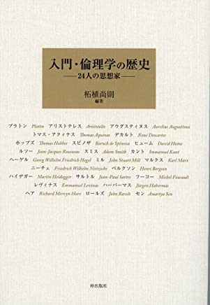 入門・倫理学の歴史 24人の思想家