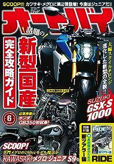 [雑誌] オートバイ 2021年06月号