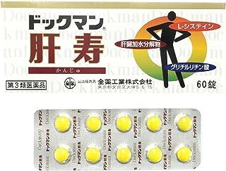 【第3類医薬品】ドックマン肝寿 60錠