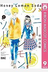ハニーレモンソーダ 9 (りぼんマスコットコミックスDIGITAL) Kindle版