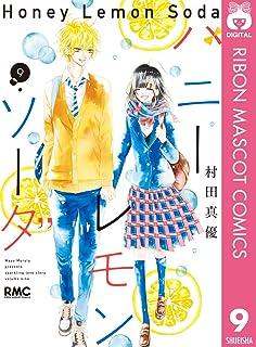 ハニーレモンソーダ 9 (りぼんマスコットコミックスDIGITAL)