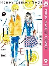 表紙: ハニーレモンソーダ 9 (りぼんマスコットコミックスDIGITAL) | 村田真優