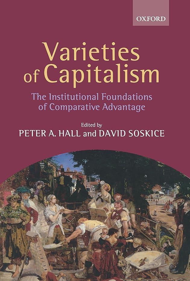 ホステスシステム記念日Varieties of Capitalism: The Institutional Foundations of Comparative Advantage