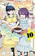 表紙: 初恋ゾンビ(10) (少年サンデーコミックス)   峰浪りょう