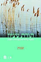 Torat Etzion: Shemot, New Readings in Parashat Hashavua (Hebrew Edition)
