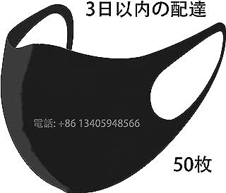 ユニセックススポンジ/アイスシルク、1個(アイスシルク)H大人のための洗えるアンチフォグマスクブラックサイクリング口フェイスマスク