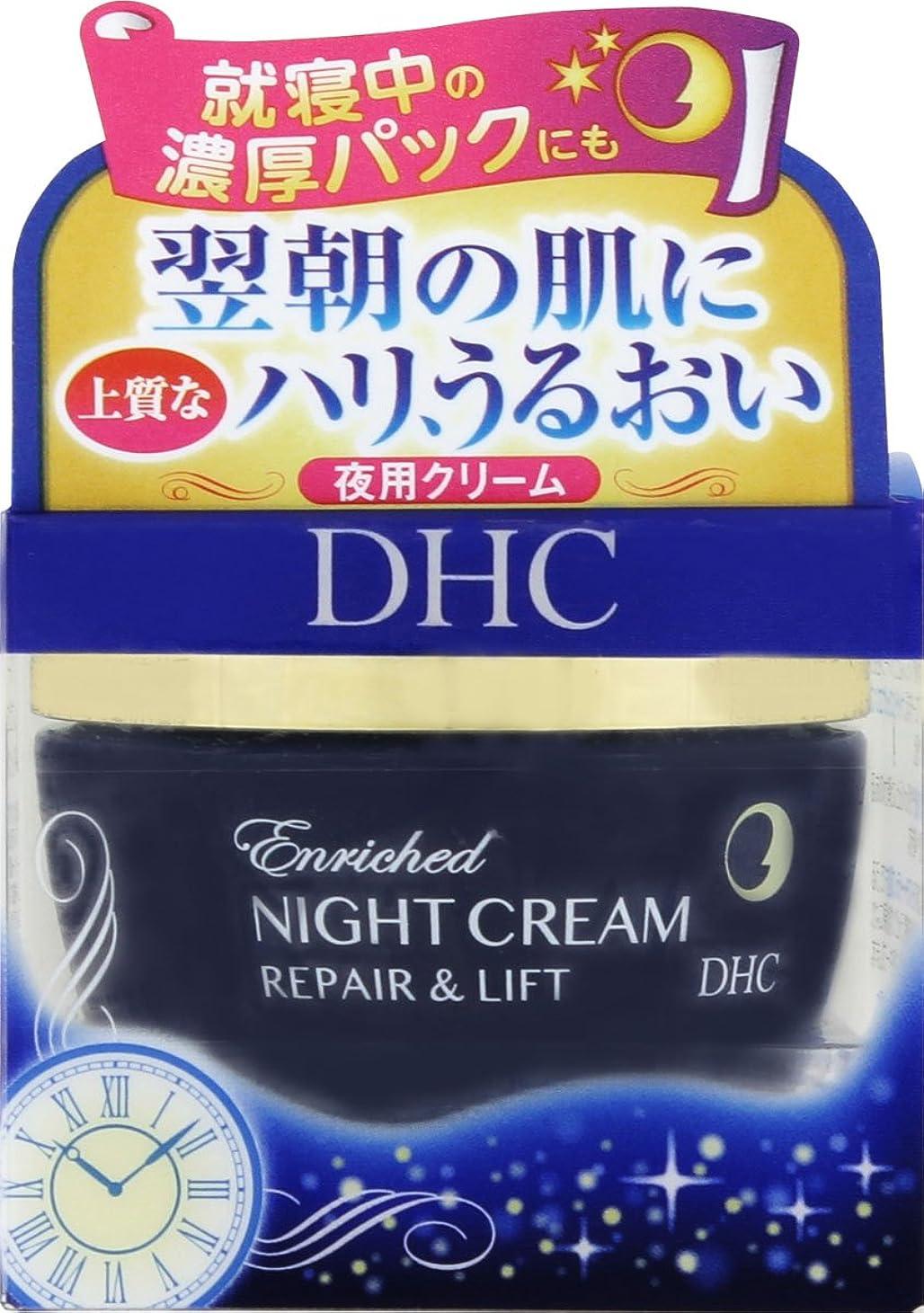魂ささいな問い合わせDHC エンリッチナイトクリームR&L(SS)30g