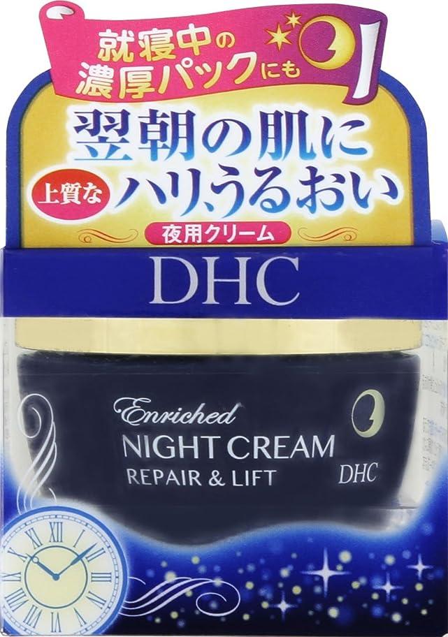 大脳賛美歌入学するDHC エンリッチナイトクリームR&L(SS)30g