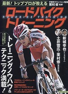 最新! トッププロが教えるロードバイクトレーニング (洋泉社MOOK)