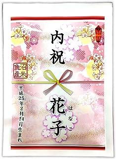 新潟県 魚沼産 白米 コシヒカリ 我が家の新米 ワンコイン 300g 令和2産 (内祝-赤)