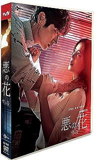 韓国ドラマ 悪の花 イジュンギ イ・ジュンギ/ムン・チェウォン 全16話を収録した9枚組DVD