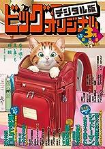 ビッグコミックオリジナル増刊 2021年3月増刊号(2021年2月12日発売) [雑誌]