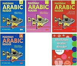 Madinah Arabic Reader volume 1 to 5 (complete set)