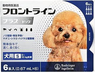 【動物用医薬品】ベーリンガーインゲルハイム アニマルヘルスジャパン フロントライン プラス ドッグ 犬用 S(5kg~10kg未満) 0.67mL×6本入