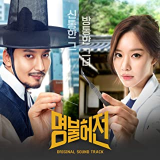 Live Up To Your Name, Dr. Heo (Original Television Soundtrack)