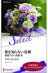 愛を知らない花婿【ハーレクイン・セレクト版】 誘惑された花嫁 Ⅲ Kindle版
