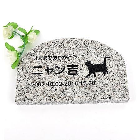 Pet&Love. ペットのお墓(猫用) 猫種選択可能 オーダーメイド メッセージ変更可能 アーチ 200x130mm(厚さ20mm) (グレー)