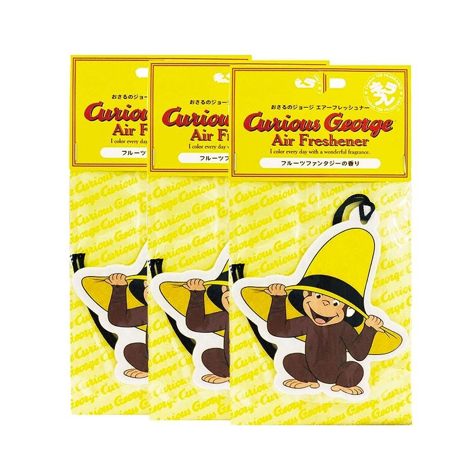 おしゃれなパンダ一目おさるのジョージ ルームフレグランス エアーフレッシュナー 吊り下げ 3枚セット フルーツファンタジーの香り YUN-1-1