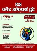 Drishti Current Affairs Today (Hindi) - June 2019