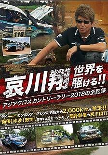 哀川翔 世界を駆ける!! アジアクロスカントリラリー2018の全記録 [DVD]