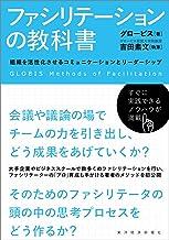 表紙: ファシリテーションの教科書―組織を活性化させるコミュニケーションとリーダーシップ   吉田 素文
