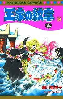 王家の紋章 34 (プリンセス・コミックス)