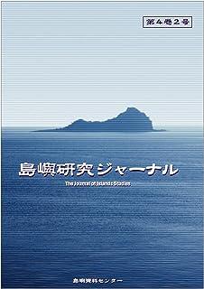 島嶼研究ジャーナル第4巻2号