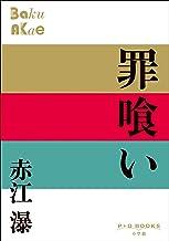 表紙: P+D BOOKS 罪喰い   赤江瀑