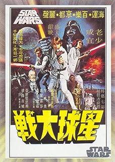 2017 Topps Star Wars 40th Anniversary Trading Card #102 Hong Kong Star Wars Poster (Style C)