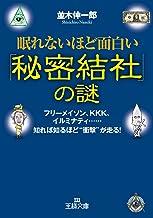表紙: 眠れないほど面白い「秘密結社」の謎 (王様文庫)   並木 伸一郎