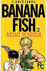BANANA FISH(2) BANANA FISH (フラワーコミックス) Kindle版