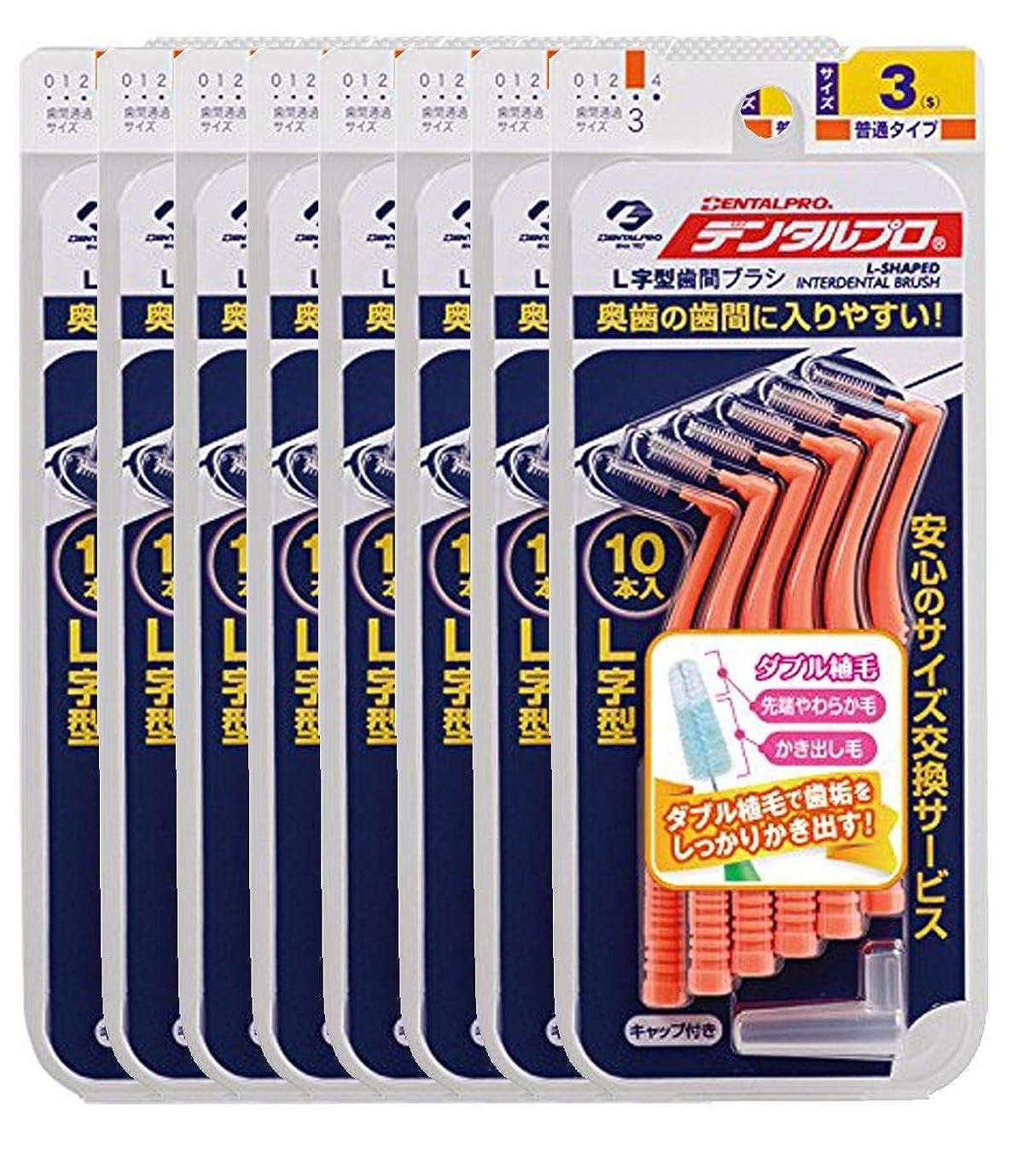 フルーツ予約ビジネスデンタルプロ 歯間ブラシ L字型 サイズ3(S) 10本 × 8個セット