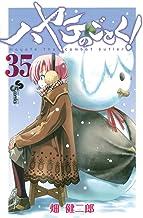 表紙: ハヤテのごとく!(35) (少年サンデーコミックス) | 畑健二郎