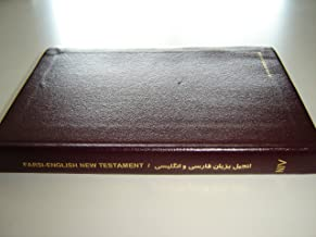 Farsi - English New Testament / Persian - Englsih NIV Bilingual NT / DELUXE Bonded Leather Burgundy Cover with golden edges