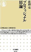 表紙: プロフェッショナル原論 (ちくま新書) | 波頭亮