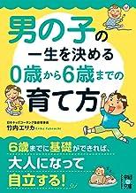 男の子の一生を決める 0歳から6歳までの育て方 (中経の文庫)