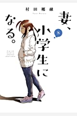 妻、小学生になる。 8巻 (芳文社コミックス) Kindle版